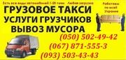 Перевозки Бетонных Изделий,  плиты,  блоки,  кольца ивано-франковск.