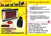 Кнопка вызова официанта rapid от поставщика оборудования в Украине!