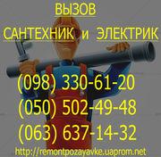 встановлення лічильників на воду Івно-Франківськ