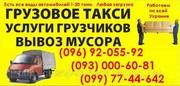 вантажне таксі ІВАНО-ФРАНКІВСЬК. вантажне таксі в ІВАНО-ФРАНКІВСЬКУ