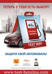 TEST WAY для проверки некачественного  бензина  уже в продаже!