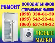 Ремонт холодильника Івано-Франківськ. Майстер по ремонту холодильників