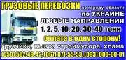 Автоперевезення мотоциклів,  мотоблоків Івано-Франківськ,  по Україні