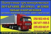 Попутная автоперевозка Ивано-Франковск  - Киев – Ивано-Франковск