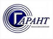 Кредит наличными под залог от ФК ГаранТ