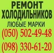 Ремонт морозильних камер Івано-Франківськ. Ремонт морозильної камери