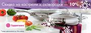 Настоящий Tupperware По Ценам Производителя! Доставка По Киеву  И Укр