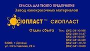 КО-168 Эмаль ко-168 краска КО-168 эмаль  Эмаль ко-168 – производим дос