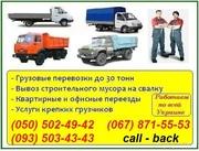 Перевезення особистих речей Івано-Франківськ. Перевезти особисті речі