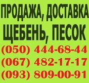 Купити щебінь Івано-Франківськ. Куплю,  доставка щебінь будь-яка фракція в Івано-Франківську