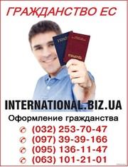 Венгерское гражданство. 100% гарантии