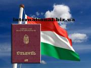 Паспорт Венгрии- гражданство Европы