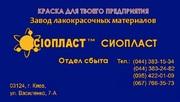 Эмаль ВЛ-515 эмаль ВЛ-515 - 25кг эмаль ВЛ515.Эмаль КО-828  i.Эмаль