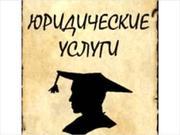 Адвокат в Ивано-Франковске - Юридические услуги