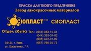 эмаль ХС-759,  эмаль ХС-119,  эмаль ХС-75У ПФ-223  - производим
