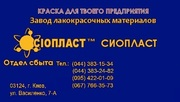 Грунтовка ХС-068. Производитель Сиопласт