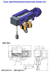 Таль електрична болгарська Т01,  Т02,  Т35,  VAT стаціонарний 0, 5-8 т