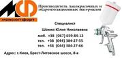 АК-070 грунтовка (для цветных металлов )
