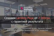 Создание Продающих стайтов - Landing Page