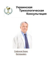 Бесплатная консультация у трихолога. Ивано-Франковск и вся Украина