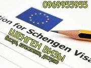 Шенген візи ,  запрошення