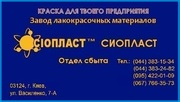 Грунтовка ФЛ-03К#грунтовка ФЛ-03К грунтовка ФЛ-03К грунт ФЛ-03К K]Гру