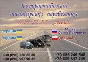 Пассажирские перевозки Ивано-Франковск -  Москва Санкт-Петербург