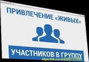 Продвижение / раскрутка (сообществ,  групп) Вконтакте - ВК