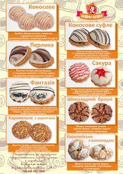 печенье тм НЯМ-НЯМ,  в ассортименте 55 видов продукции на любой вкус...