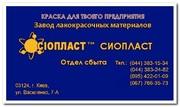 Эмаль ПФ-133 ГОСТ 926-82 для вагонов ж/д покраска металла  Эмаль ЭП275