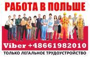 Срочно! Бесплатные,  легальные вакансии в Белостоке,  Польша.
